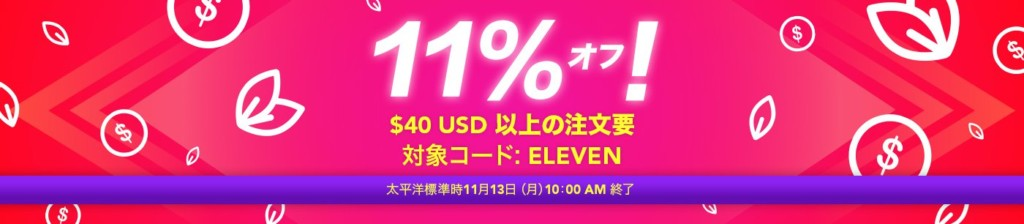 iHerbでお買い物 11%オフセール