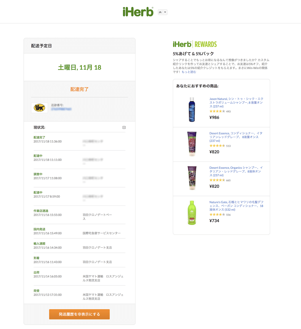 iHerbでお買い物 追跡画面