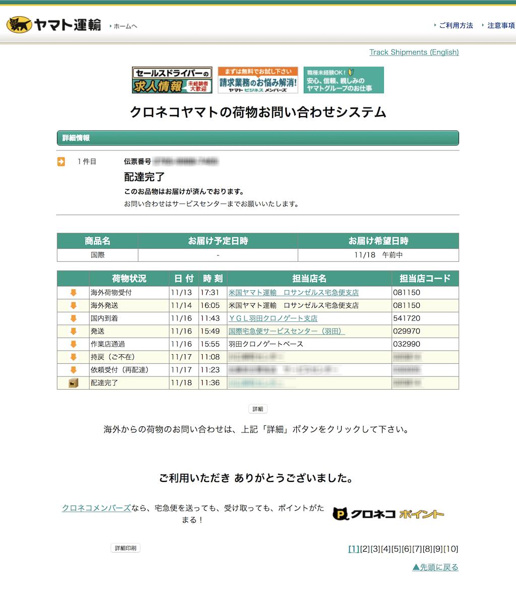 iHerbでお買い物 ヤマト追跡画面