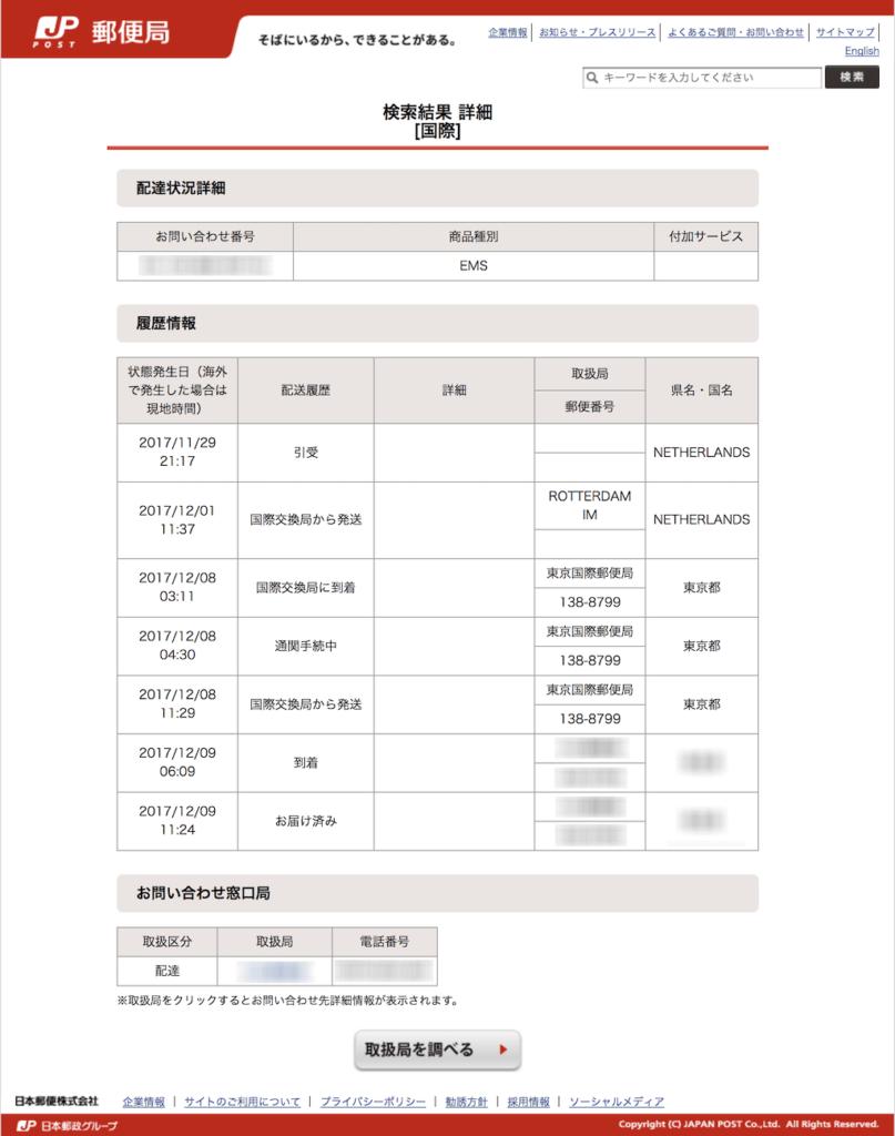 日本郵便 追跡画面