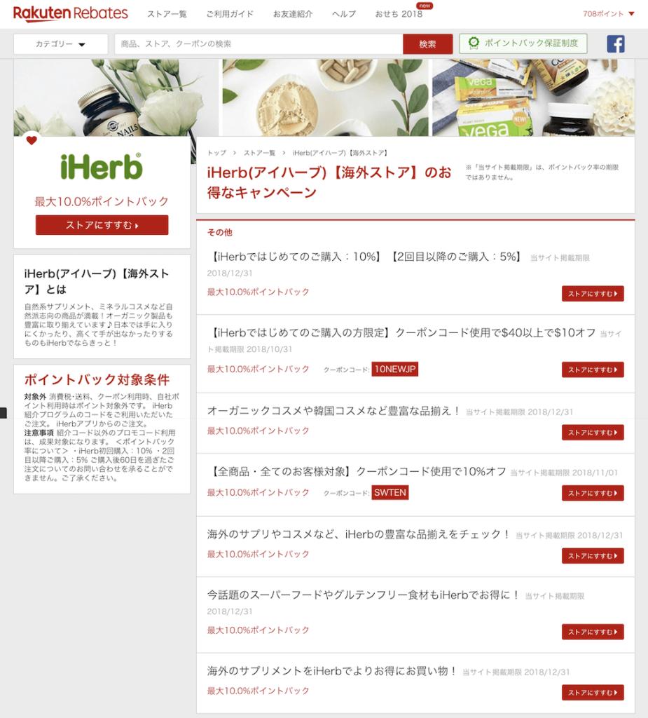 Rebates経由 iHerb